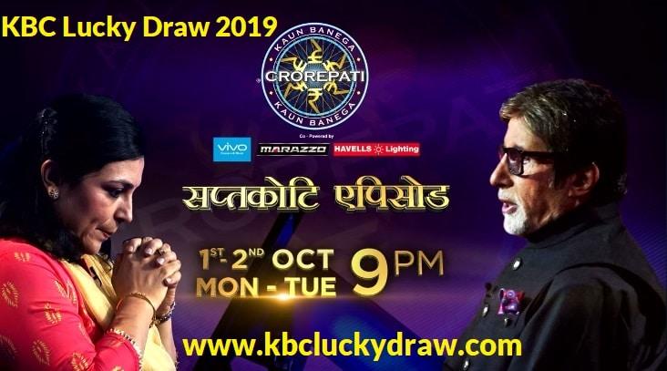 KBC Lucky Draw 2019