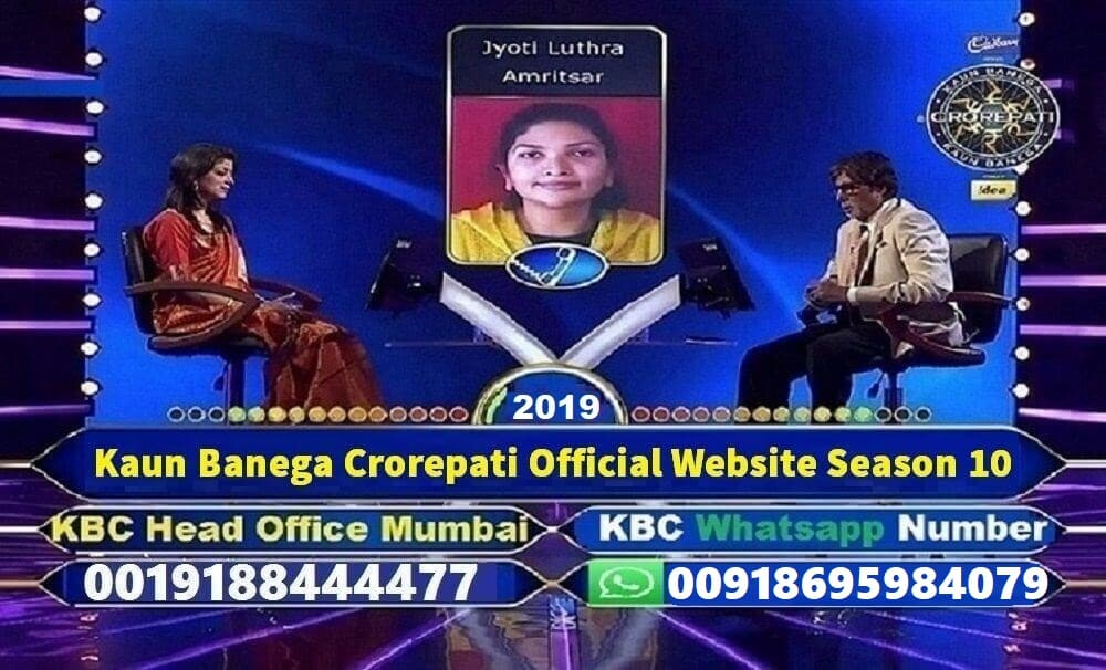 KBC Lottery Winner 2019 25 Lakh
