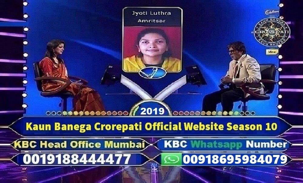 KBC Lottery Winner 2019 25 Lakh